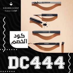 كوبونات خصم قولدن سنت سعودى
